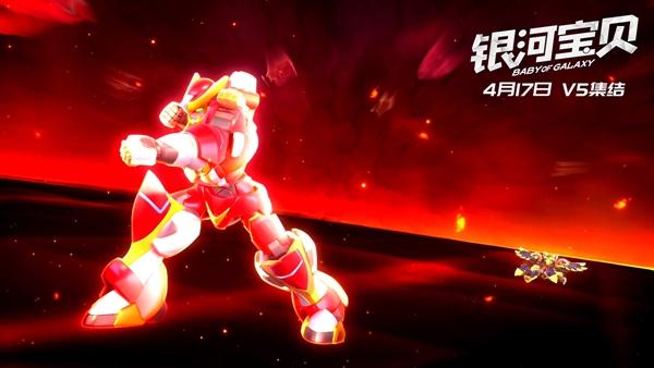 冒险合家欢动画电影《银河宝贝》4月17日上映 V5战队启动机甲形态