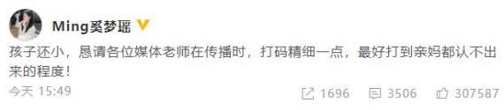 奚梦瑶回应儿子正脸照曝光:恳请媒体老师打码精细点