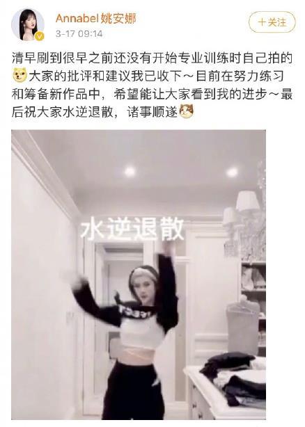 姚安娜回应跳舞争议 网友批其跳舞如跳大神