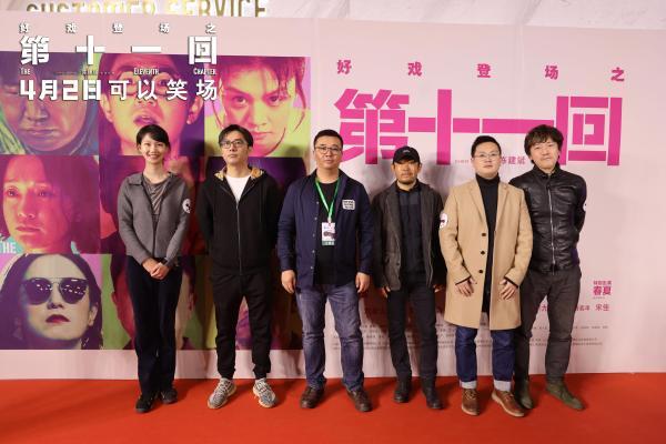 陈建斌周迅窦靖童一家齐聚 电影《第十一回》北京首映满获好评