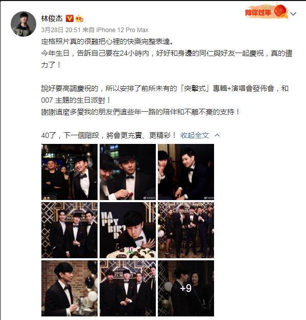 林俊杰庆祝他的40岁生日 周杰伦林志颖和他的妻子结婚