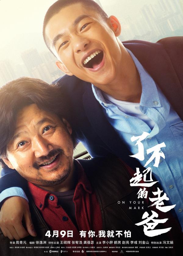 """电影《了不起的老爸》曝光""""全能爸爸""""预告"""