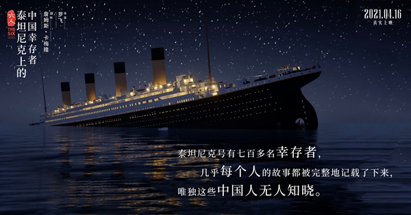 《六人》定档4.16 卡梅隆盖章Rose获救灵感来源于最后一位中国幸存者