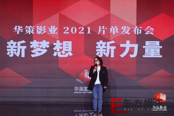 华策影业2021片单公布 小说家宇宙开启 重点项目《翻译官》亮相