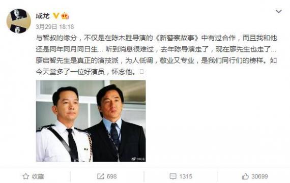成龙给廖启智发了一条消息:他是我们同龄人的榜样