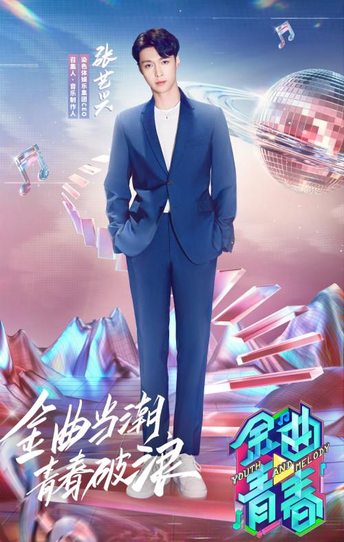 张艺兴强势加盟新综艺 用实力定义优质偶像