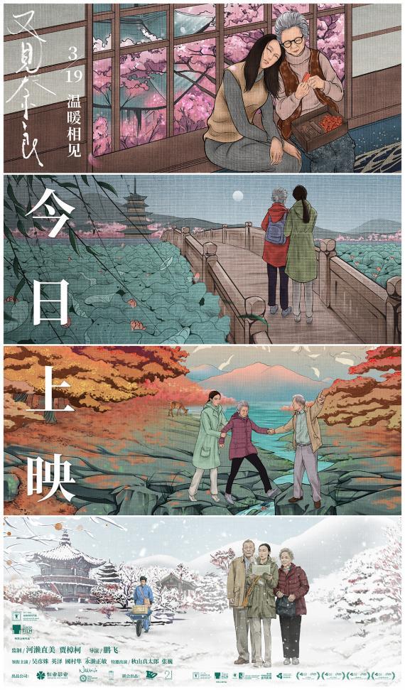 《又见奈良》今天发布的冯小刚许凡充满推荐