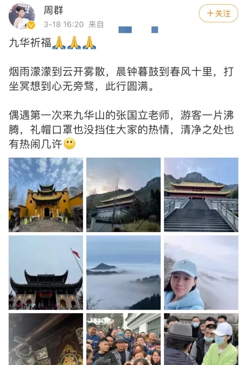 张国立九华山祈祷被游客遇见 衣着朴素 亲民