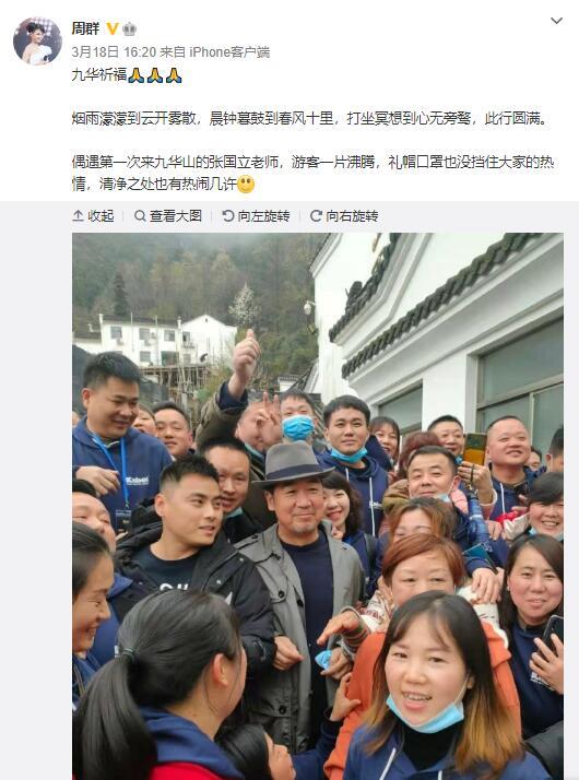 张国立九华山祈福被游客偶遇 打扮朴素态度亲民