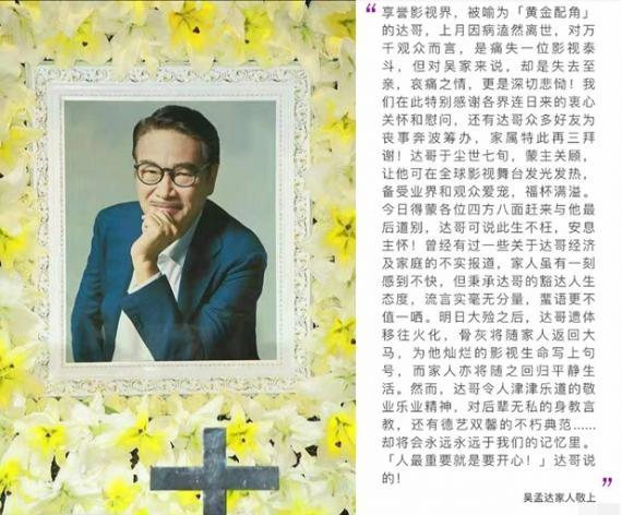 吴孟达家人发布悼文 透露其骨灰将被带回马来西亚