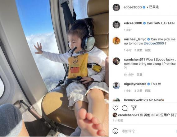 陈冠希分享女儿萌照 Alaia坐直升机小手扶窗有机长范儿