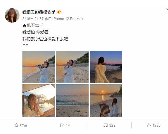 张子萱晒海边美照:我们就永远这样爱下去吧