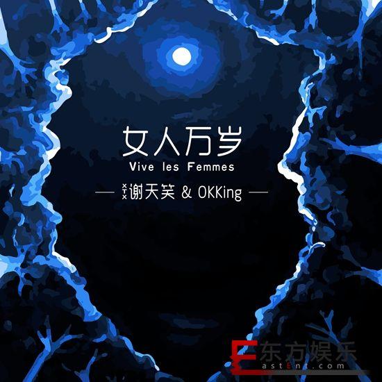 谢天笑为天下女人送出节日祝福 新歌《女人万岁》3月8日正式上线