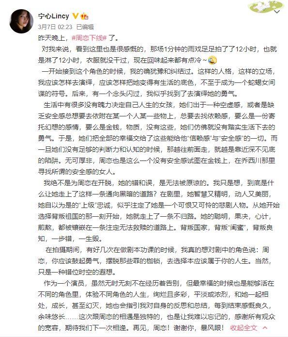《暴风眼》周恋下线演技获赞,演员宁心发长文道别