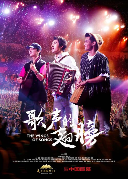 编剧李牧时谈《歌声的翅膀》: 力争为新时代中国歌舞电影提供崭新模式