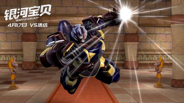 冒险合家欢动画电影《银河宝贝》发布终极预告 4月17日战斗打响