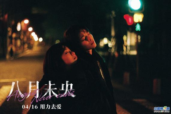 《八月未央》发布蜜友曲《另一半的自己》MV 钟楚曦谭松韵开启蜜友之旅
