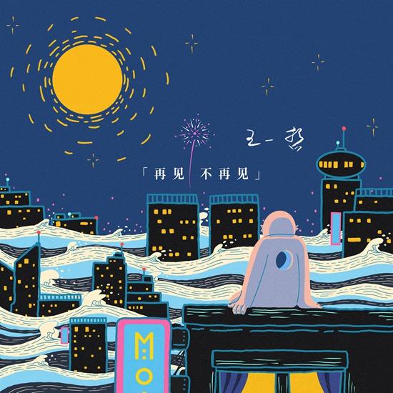 青年演员王一哲解锁歌手身份 由索尼音乐发行个人首单《再见不再见》