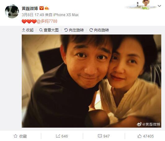 黄磊晒与孙莉合照庆领证17周年 两人贴脸幸福美满