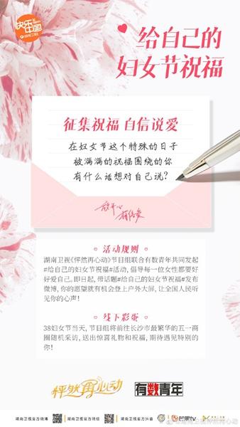 《怦然再心动》联动人民日报推出暖心宣言 Crystal倡导女性勇敢爱自己