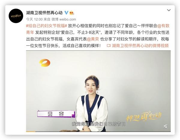 《怦然再心动》联动人民日报发起心动宣言,黄奕倡导女性勇敢爱自己