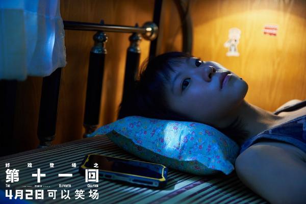 《第十一回》曝最新预告及海报  陈建斌荒唐翻案自证清白