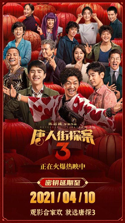 你好李焕英延长放映至4月11日 《唐探3》紧随其后延长上映