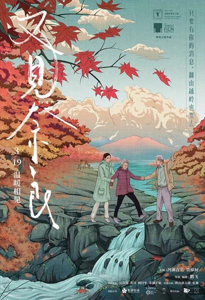 与白发母亲牵手同看《又见奈良》 倾情拥抱泪洒广州路演现场