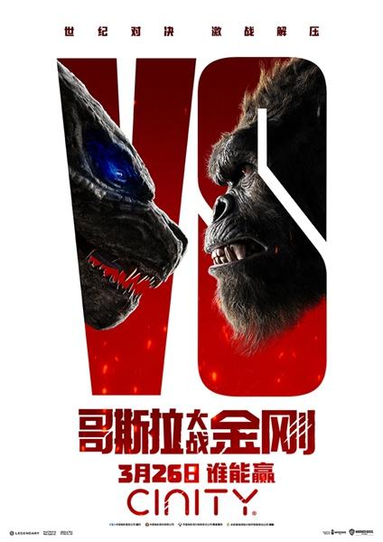 """《哥斯拉大战金刚》曝""""双雄对决""""版预告 怪兽宇宙卫冕大战终将打响"""