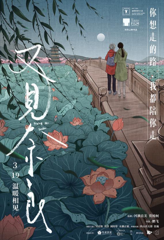 战争会结束但爱不会 《又见奈良》聚焦日本遗孤的困境人生