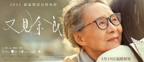 全世界孩子的哭声都是一样的 《又见奈良》以伟大母爱抚平战争隐痛