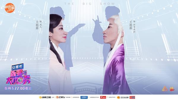 """《百变大咖秀》王祖蓝一人饰两角""""半面妆""""上演分裂式模仿"""