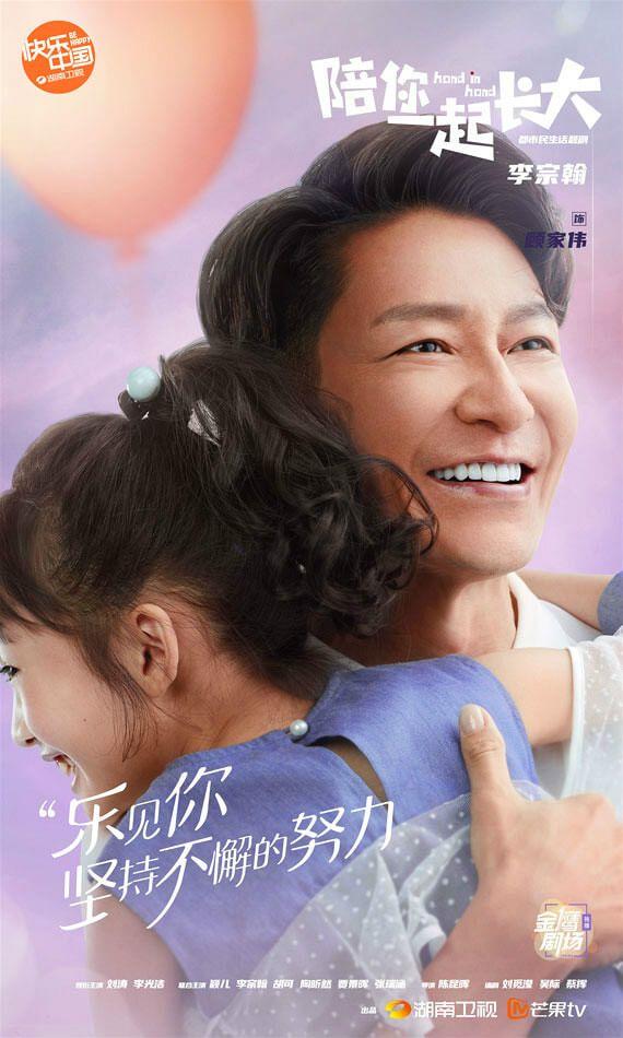 刘涛、李光洁主演新剧《陪你一起长大》定档3月28日
