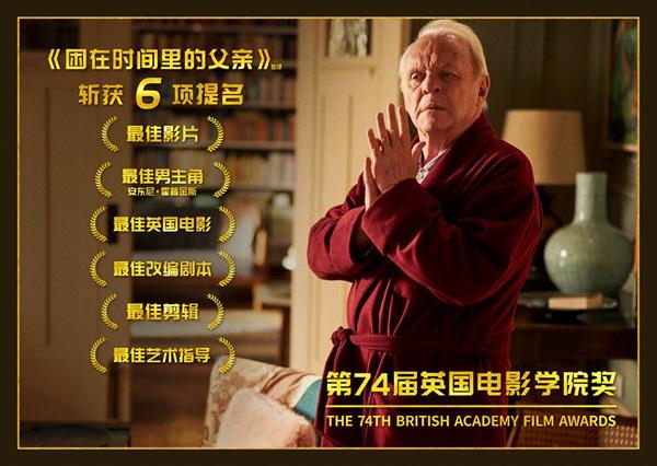 英国电影学院奖宣布提名索尼电影《困在时间里的父亲》入围6个奖项