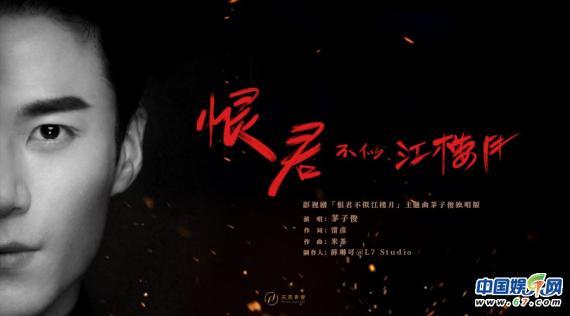 《恨君不似江楼月》主题曲独唱版上线 茅子俊易柏辰破乱世烽火携手前行