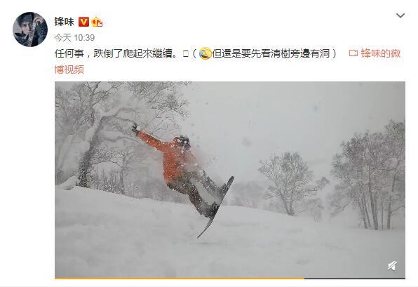 谢霆锋滑雪做高难动作 掉进树洞笑得一脸傻气