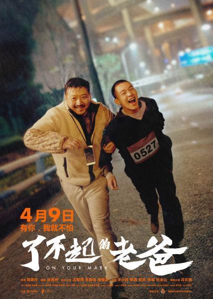 """《了不起的老爸》定档4月9日 龚蓓苾颠覆形象演绎""""魔鬼""""教练"""