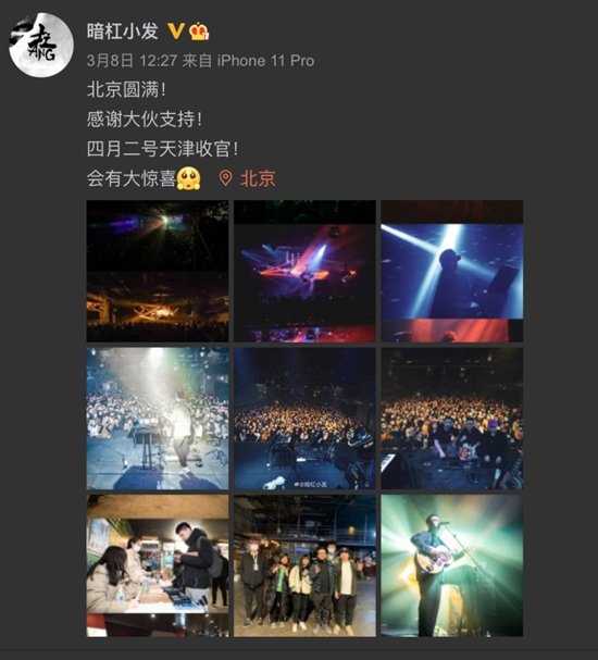 """暗杠""""走歌人20""""巡演北京站落幕 收官站即将开启"""