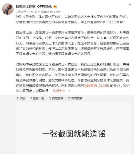 段奥娟方回应前工作人员发文:不实信息已取证