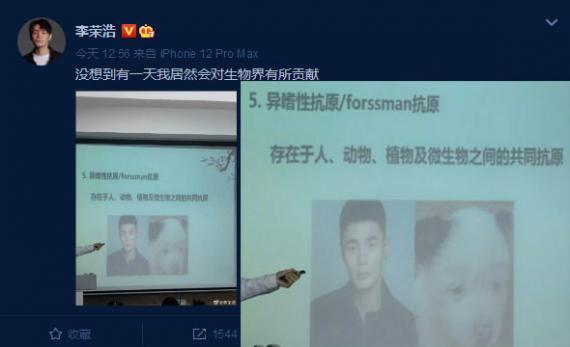 李荣浩回应撞脸狗狗图片被当课件:对生物界有所贡献