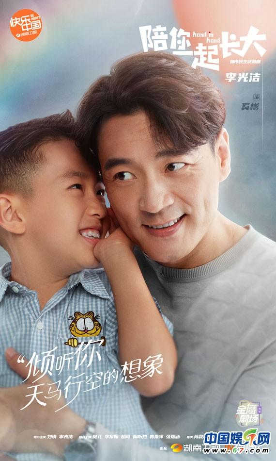 """刘涛李光洁《陪你一起长大》定档3月28""""高能爸妈团""""育儿各显神通"""