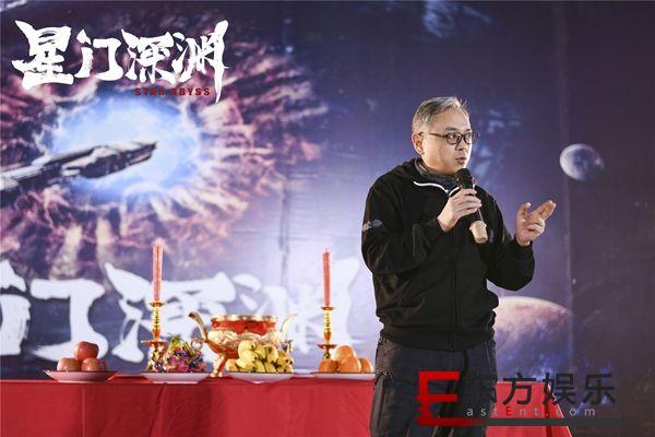 电影《星门深渊》开机 近万米实景棚打造科幻巨制