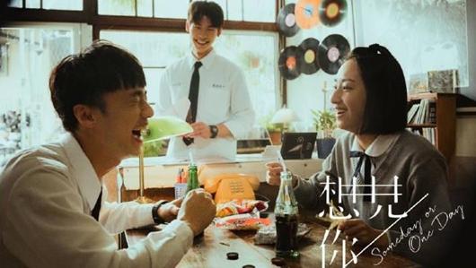《想见你》原班人马将拍电影版 凤南小分队回归万众期待!