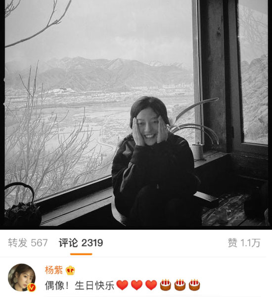 赵薇44岁生日晒照 杨紫为偶像庆生:偶像!生日快乐