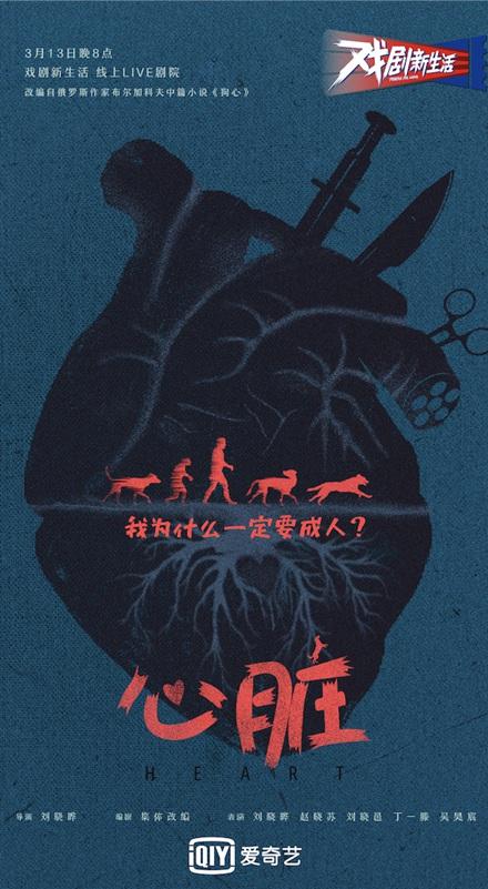 """《戏剧新生活》刘晓晔导演剧目荧幕首秀!主角居然是只""""流浪狗""""?"""
