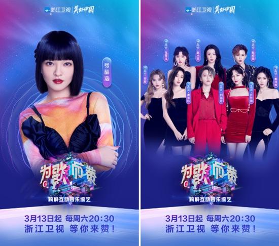 张韶涵与THE9《为歌而赞》同台pk,新老歌手对决你看好谁?