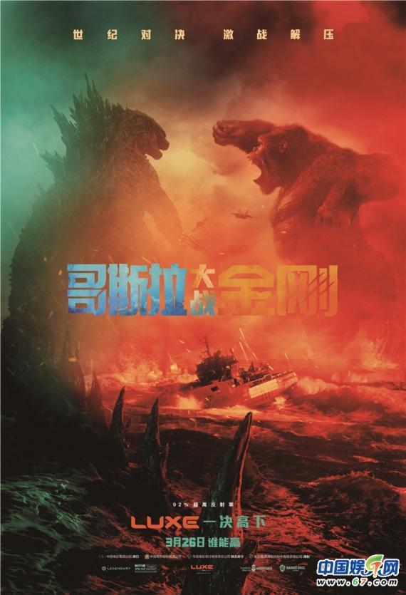 《哥斯拉大战金刚》发布制式海报 多种选择体验怪兽战场