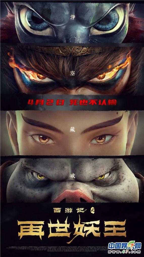 《西游记之再世妖王》曝光《四眼等待》版海报西行四重炫目回归