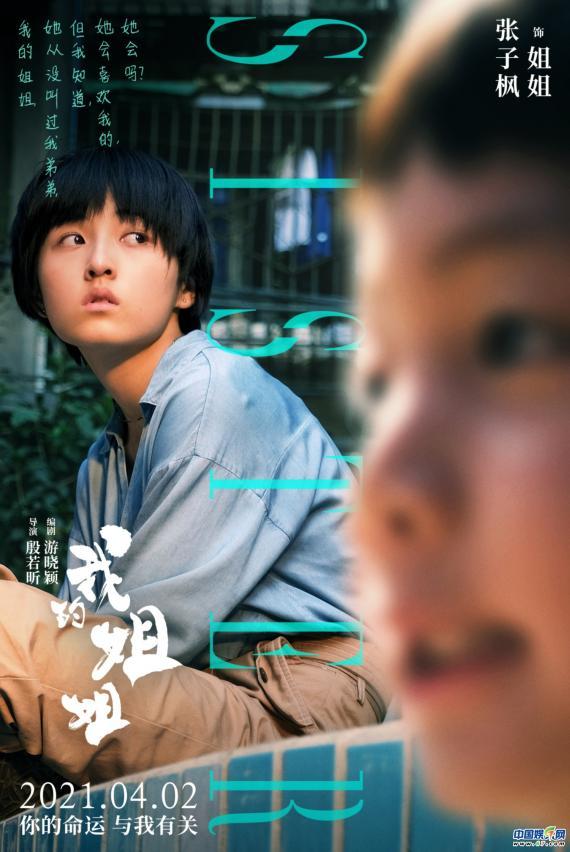 张子枫最新电影《我的姐姐》释出新海报 领衔主演现实题材引期待