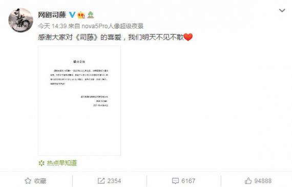 《司藤》官网发延播声明:我们明天不见不散